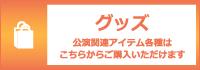 グッズ(公演関連アイテム各種販売)