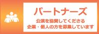 パートナーズ(協賛企業・個人様)