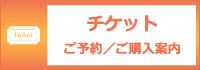 チケット(ご予約/ご購入案内)